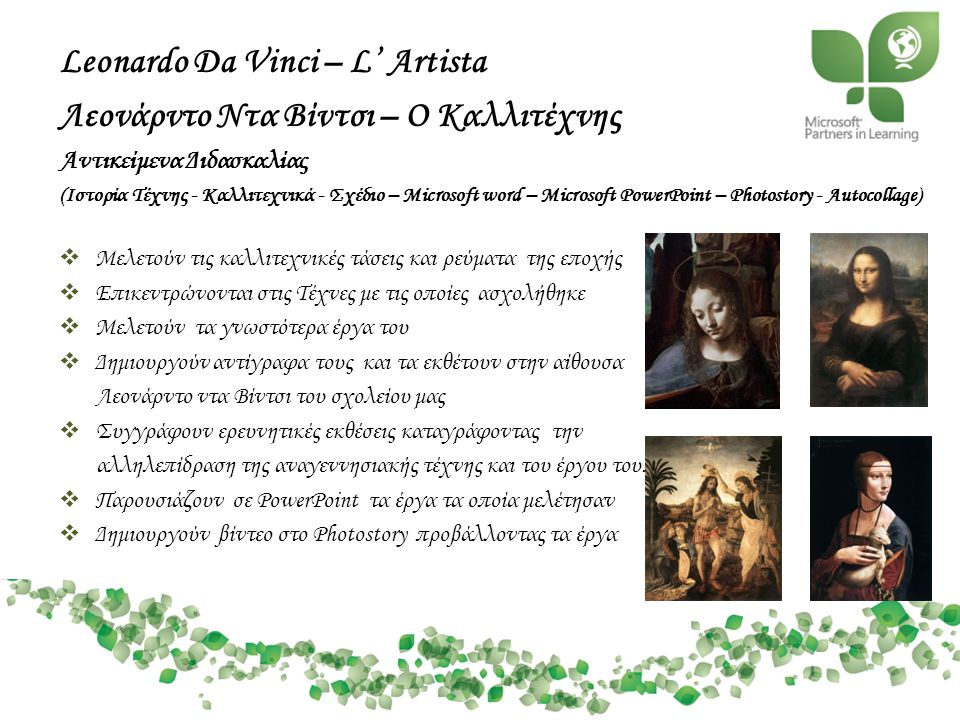 Leonardo Da Vinci – L' Artista Λεονάρντο Ντα Βίντσι – Ο Καλλιτέχνης