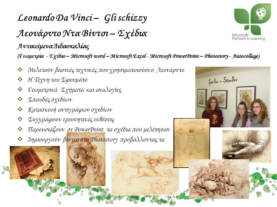 Leonardo Da Vinci – Gli schizzy Λεονάρντο Ντα Βίντσι – Σχέδια