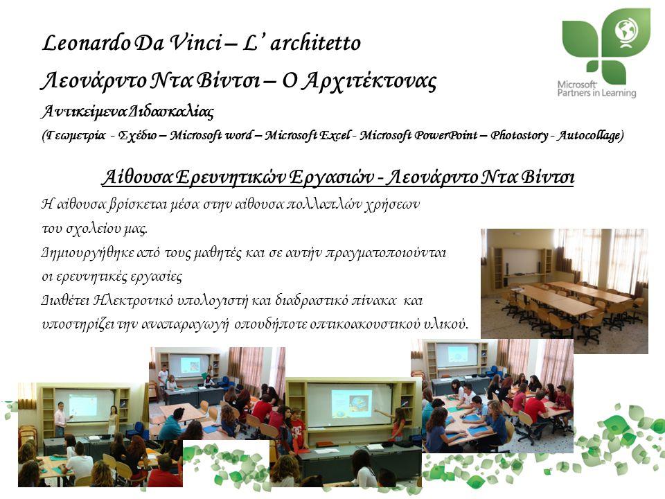 Αίθουσα Ερευνητικών Εργασιών - Λεονάρντο Ντα Βίντσι