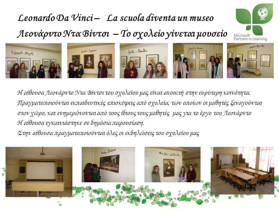 Leonardo Da Vinci – La scuola diventa un museo