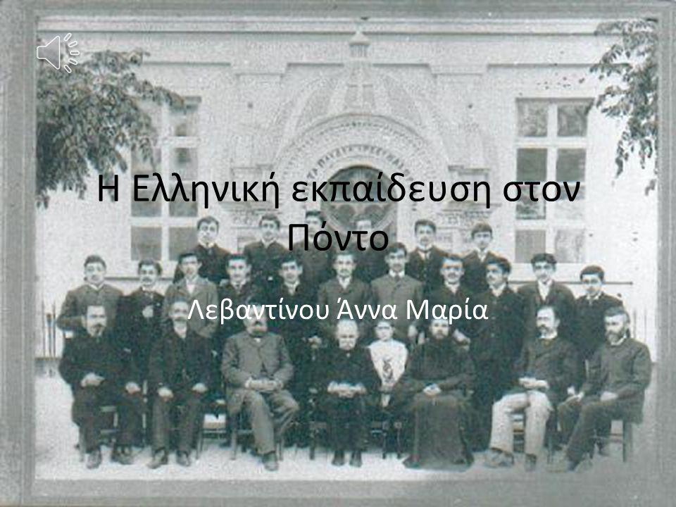 Η Ελληνική εκπαίδευση στον Πόντο