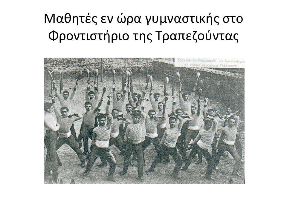 Μαθητές εν ώρα γυμναστικής στο Φροντιστήριο της Τραπεζούντας