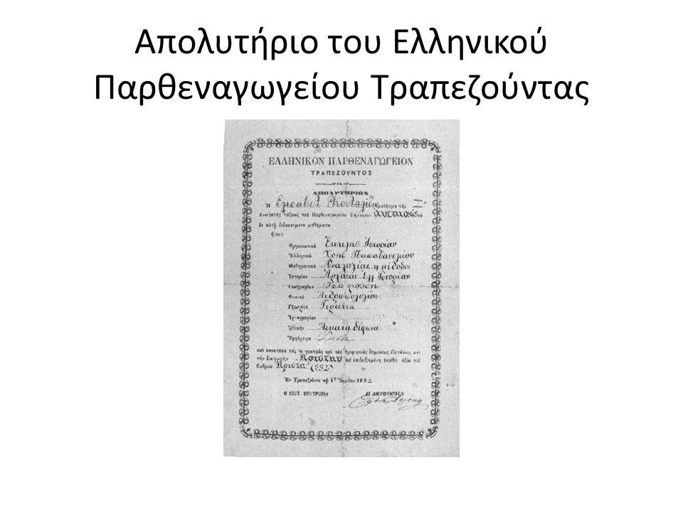 Απολυτήριο του Ελληνικού Παρθεναγωγείου Τραπεζούντας
