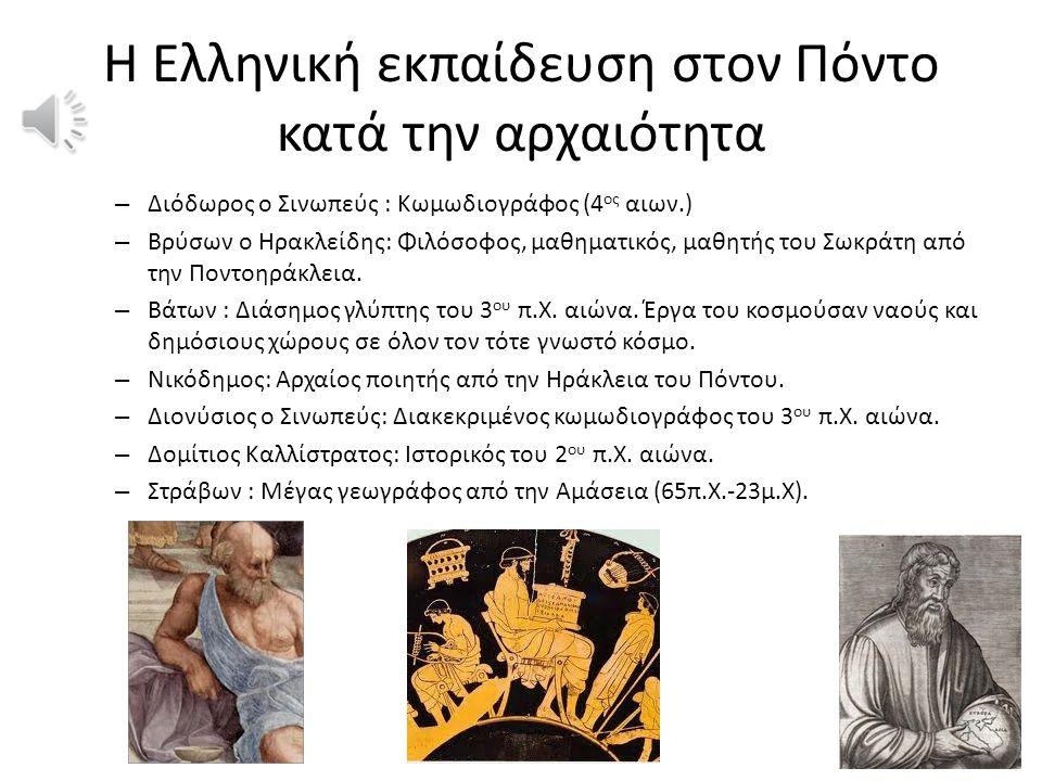 Η Ελληνική εκπαίδευση στον Πόντο κατά την αρχαιότητα