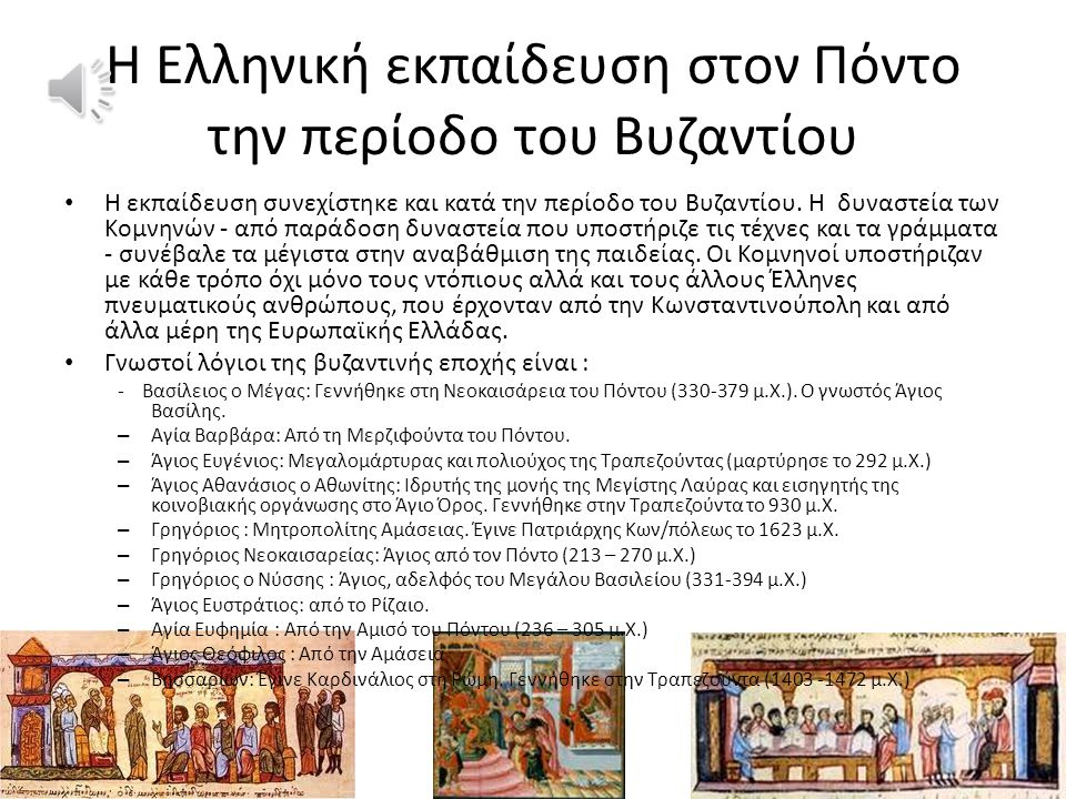 Η Ελληνική εκπαίδευση στον Πόντο την περίοδο του Βυζαντίου