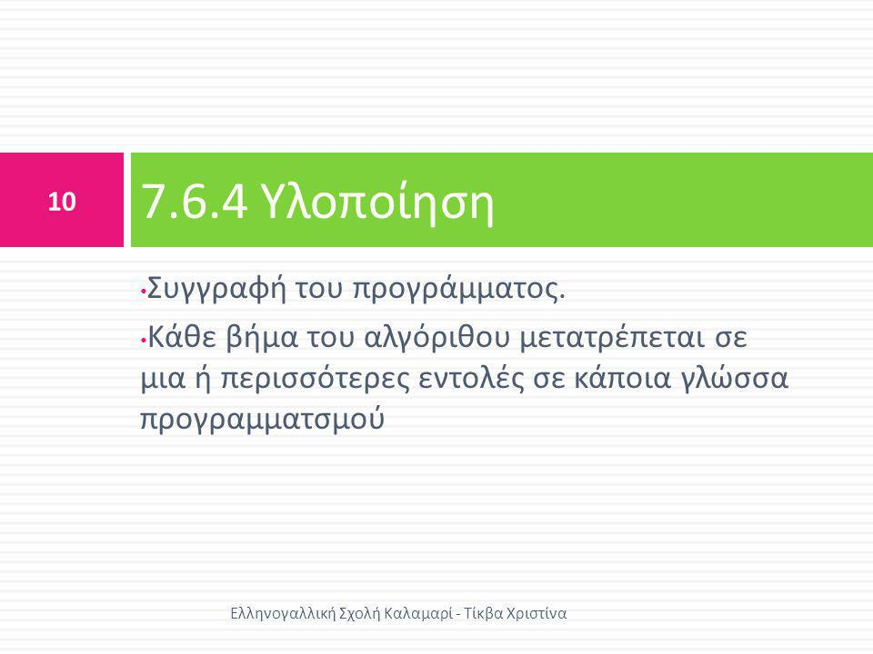 7.6.4 Υλοποίηση Συγγραφή του προγράμματος.