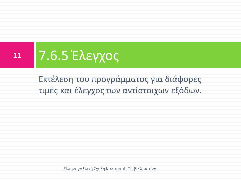 7.6.5 Έλεγχος Εκτέλεση του προγράμματος για διάφορες τιμές και έλεγχος των αντίστοιχων εξόδων.