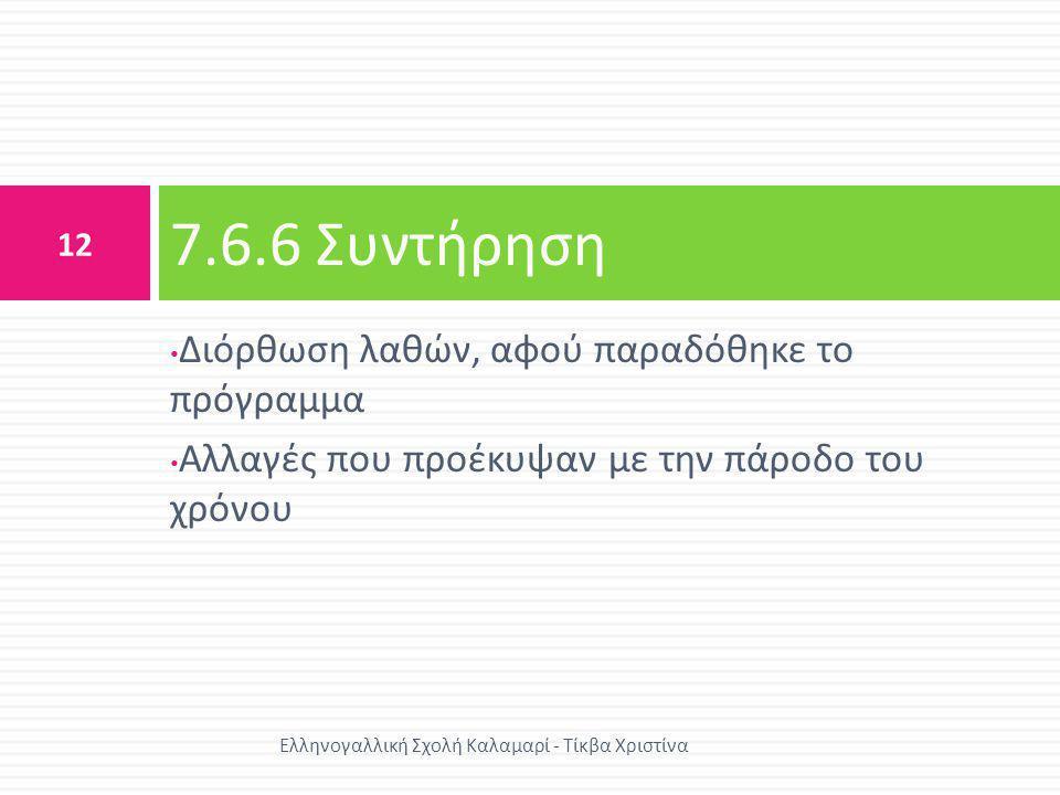 7.6.6 Συντήρηση Διόρθωση λαθών, αφού παραδόθηκε το πρόγραμμα