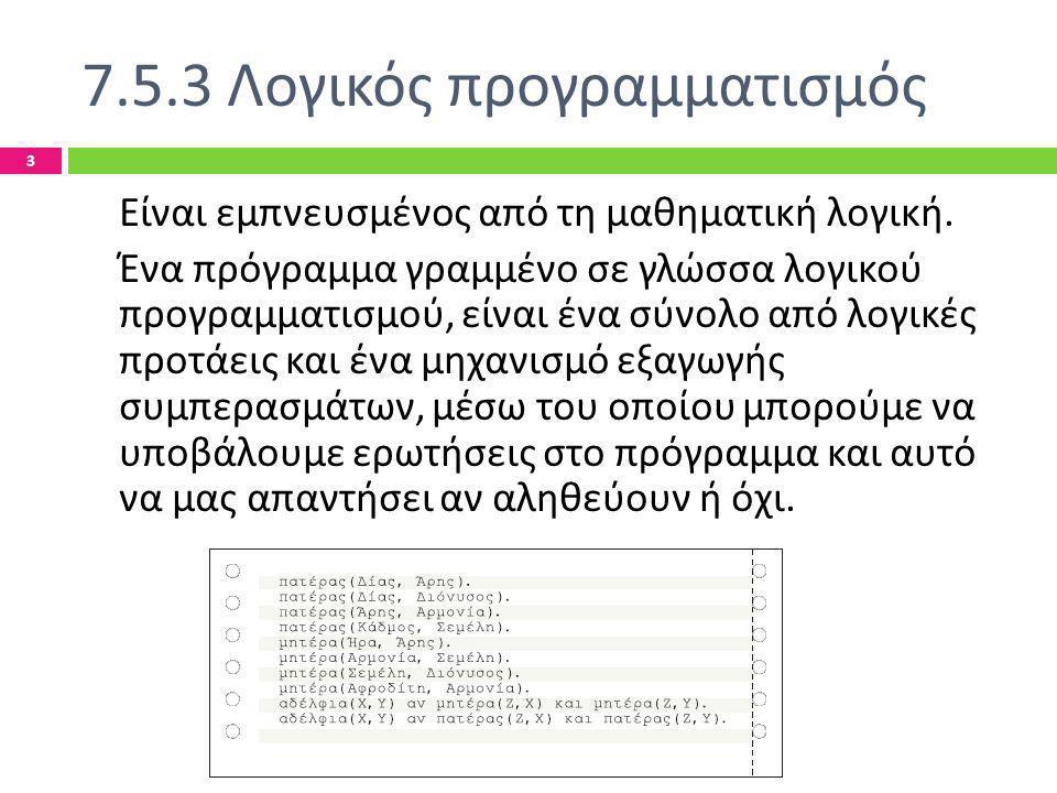 7.5.3 Λογικός προγραμματισμός