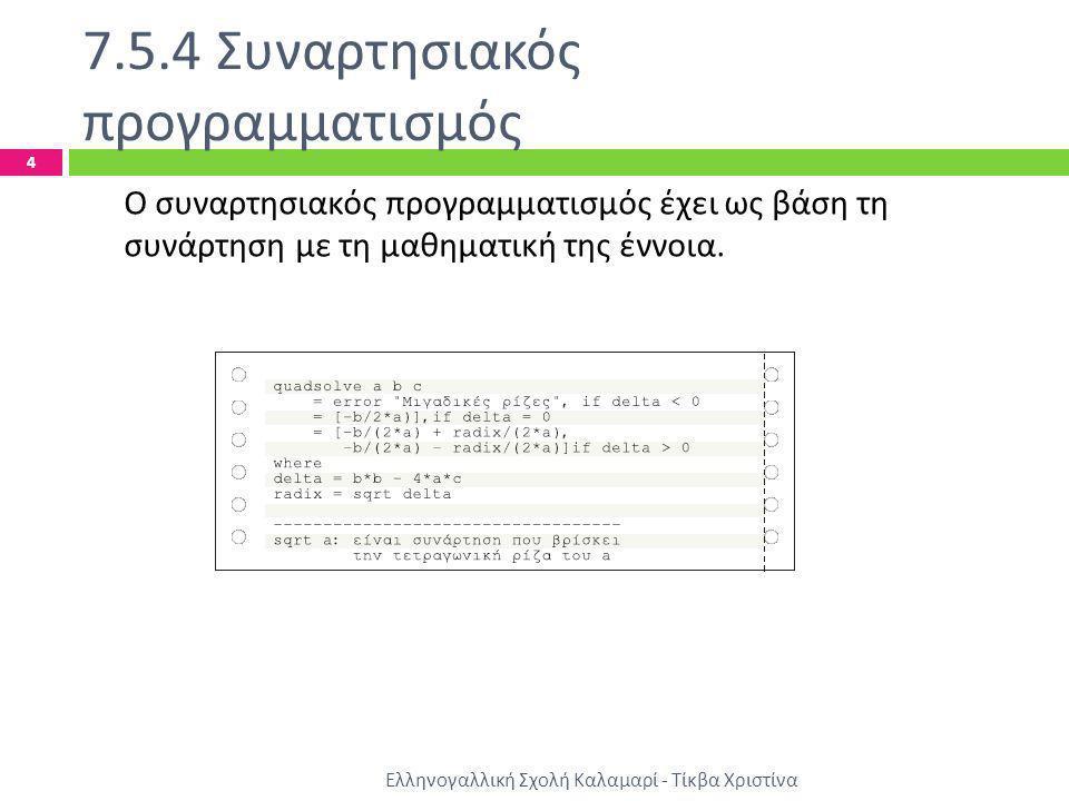 7.5.4 Συναρτησιακός προγραμματισμός