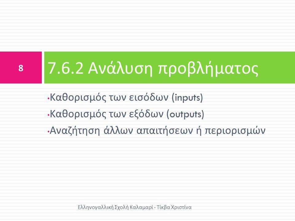 7.6.2 Ανάλυση προβλήματος Καθορισμός των εισόδων (inputs)
