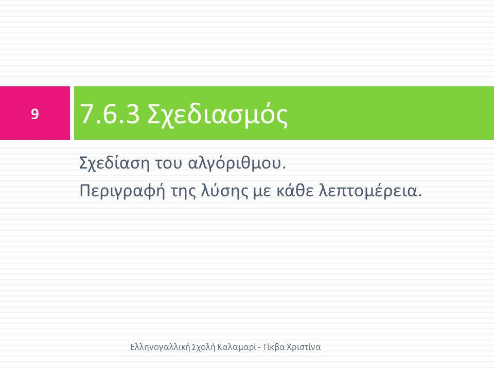 7.6.3 Σχεδιασμός Σχεδίαση του αλγόριθμου.