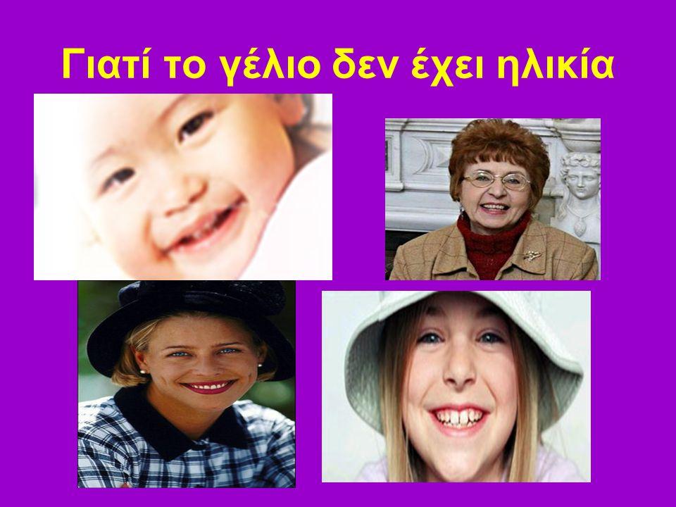 Γιατί το γέλιο δεν έχει ηλικία