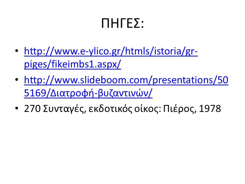 ΠΗΓΕΣ: http://www.e-ylico.gr/htmls/istoria/gr-piges/fikeimbs1.aspx/