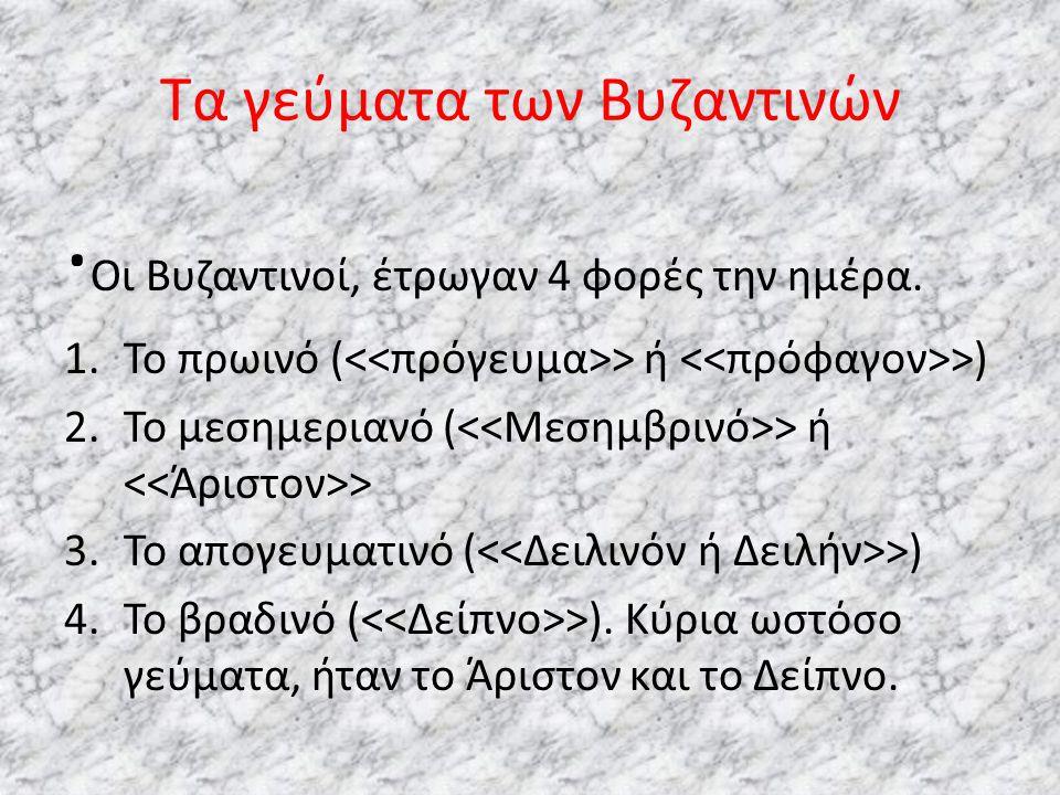 Τα γεύματα των Βυζαντινών