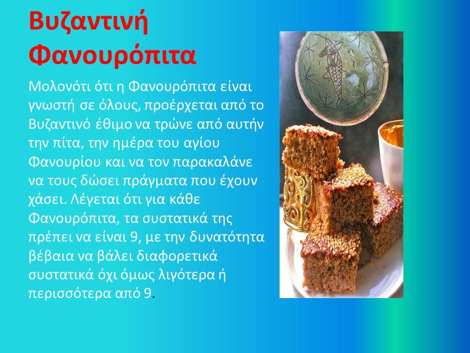 Βυζαντινή Φανουρόπιτα