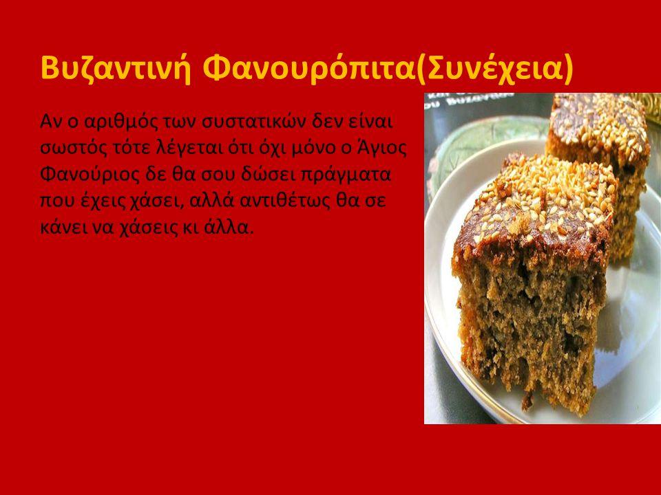 Βυζαντινή Φανουρόπιτα(Συνέχεια)