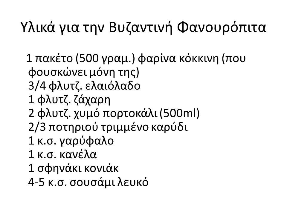 Υλικά για την Βυζαντινή Φανουρόπιτα