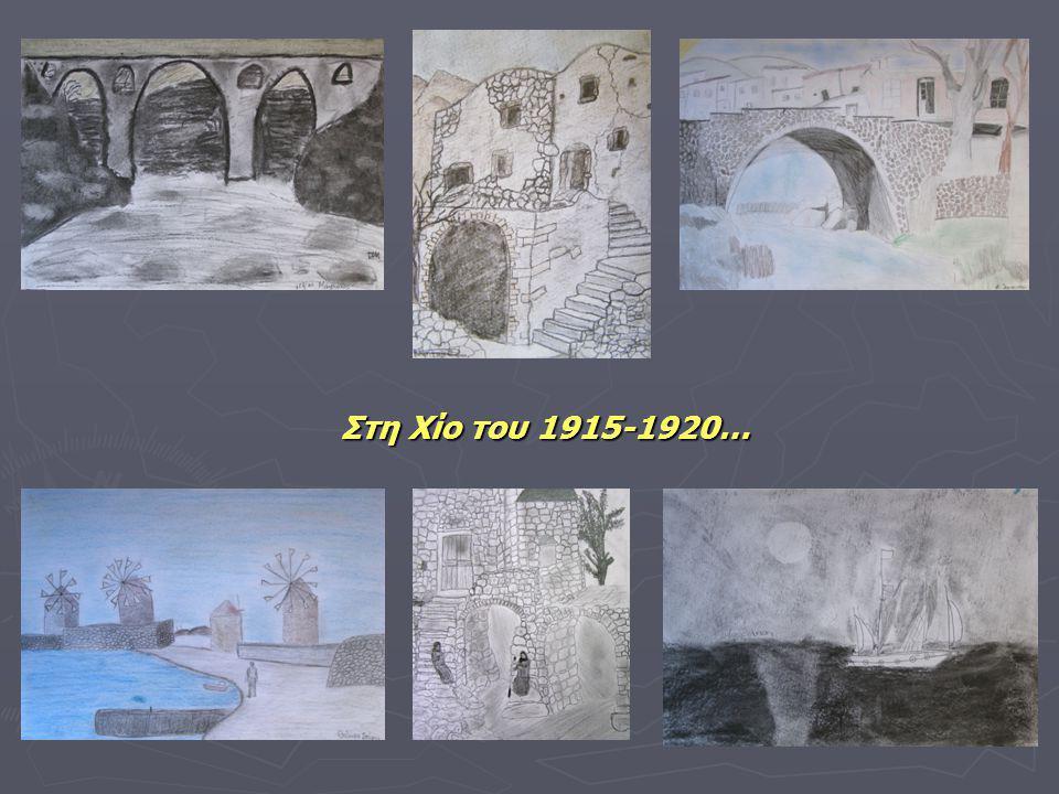 Στη Χίο του 1915-1920…