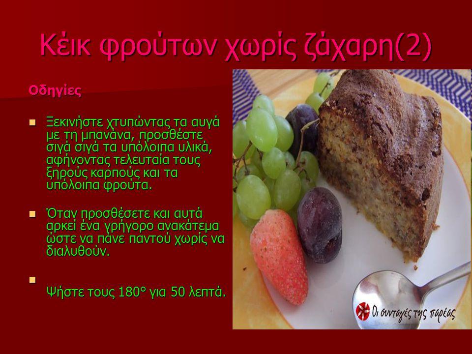 Κέικ φρούτων χωρίς ζάχαρη(2)