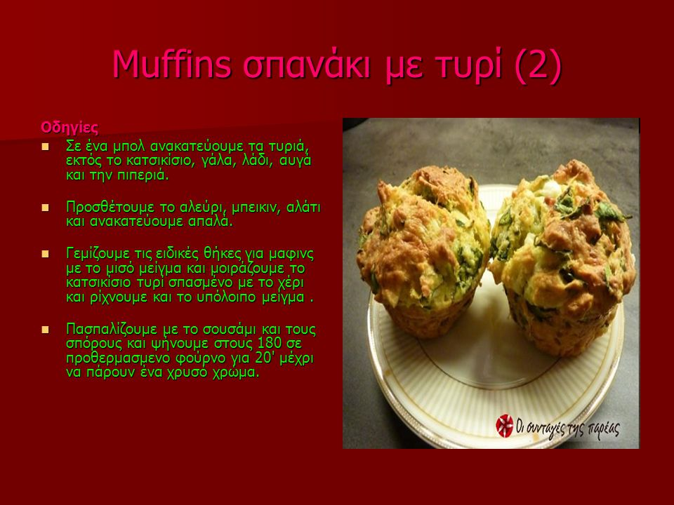 Muffins σπανάκι με τυρί (2)