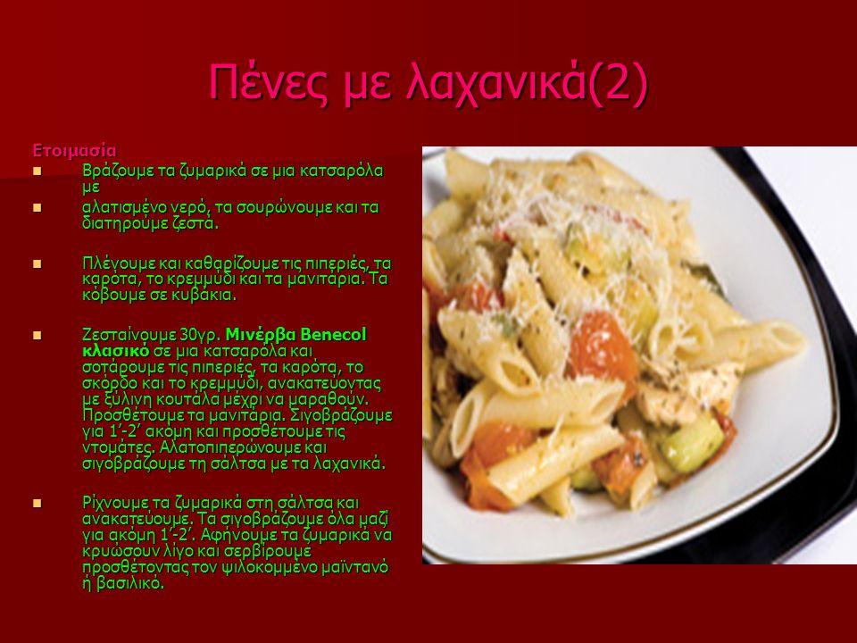 Πένες με λαχανικά(2) Ετοιμασία