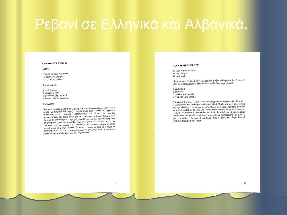 Ρεβανί σε Ελληνικά και Αλβανικά.