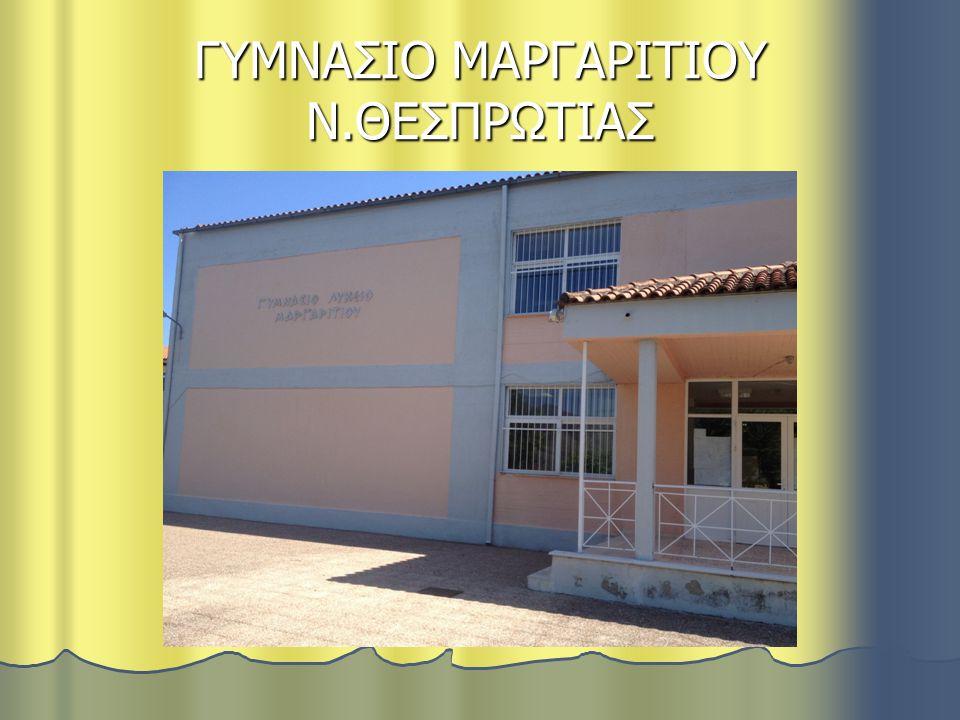 ΓΥΜΝΑΣΙΟ ΜΑΡΓΑΡΙΤΙΟΥ Ν.ΘΕΣΠΡΩΤΙΑΣ