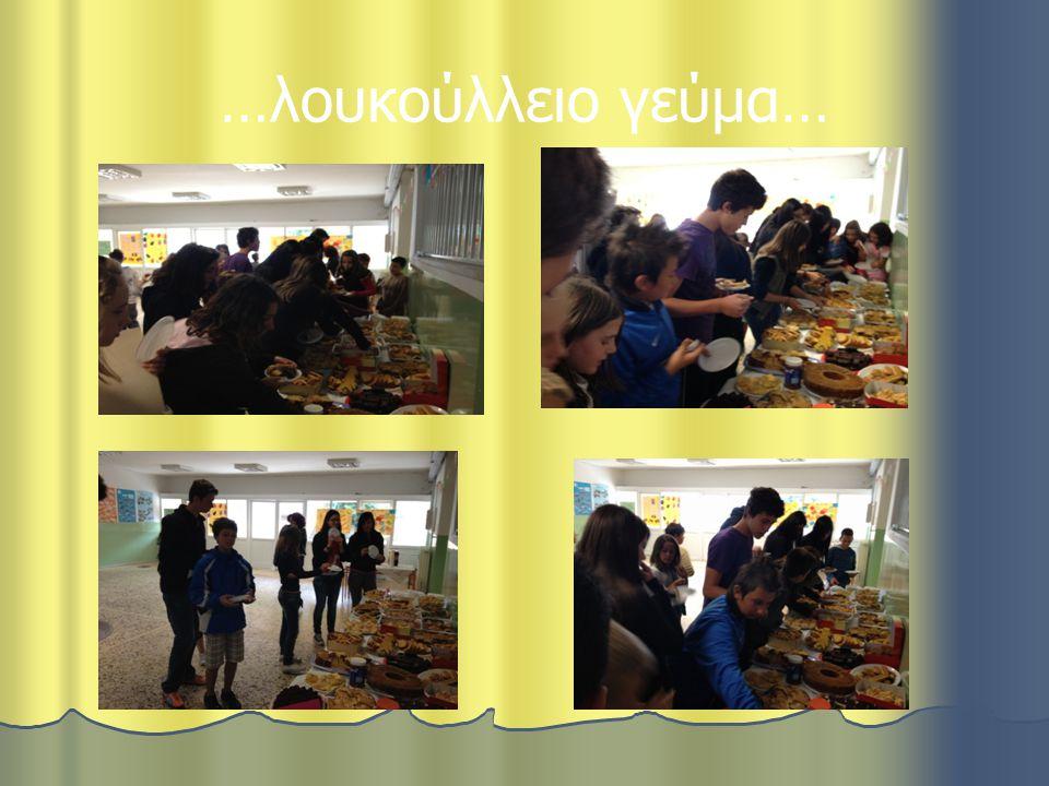 …λουκούλλειο γεύμα…