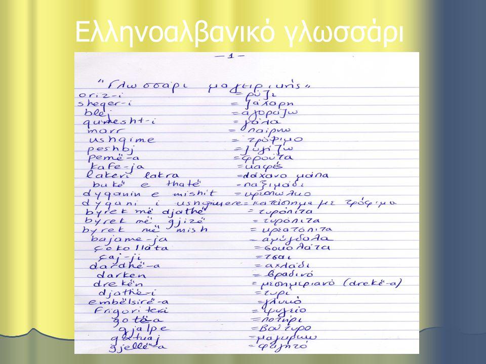 Ελληνοαλβανικό γλωσσάρι