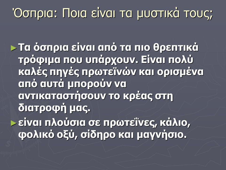 Όσπρια: Ποια είναι τα μυστικά τους;