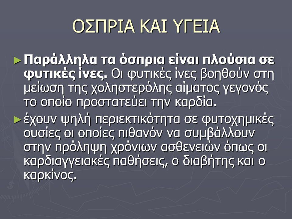 ΟΣΠΡΙΑ ΚΑΙ ΥΓΕΙΑ