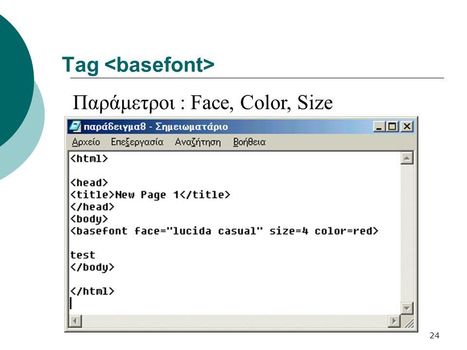 Tag <basefont> Παράμετροι : Face, Color, Size