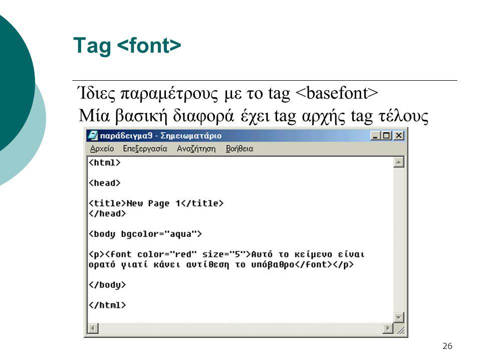 Tag <font> Ίδιες παραμέτρους με το tag <basefont>