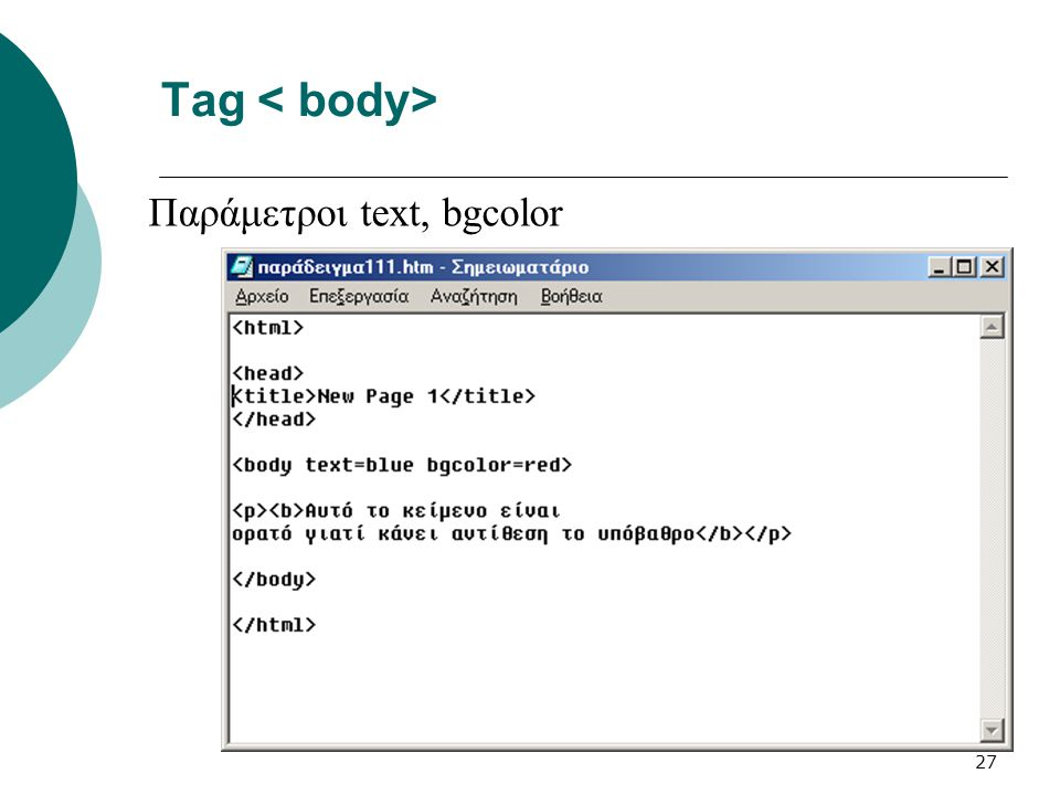 Tag < body> Παράμετροι text, bgcolor