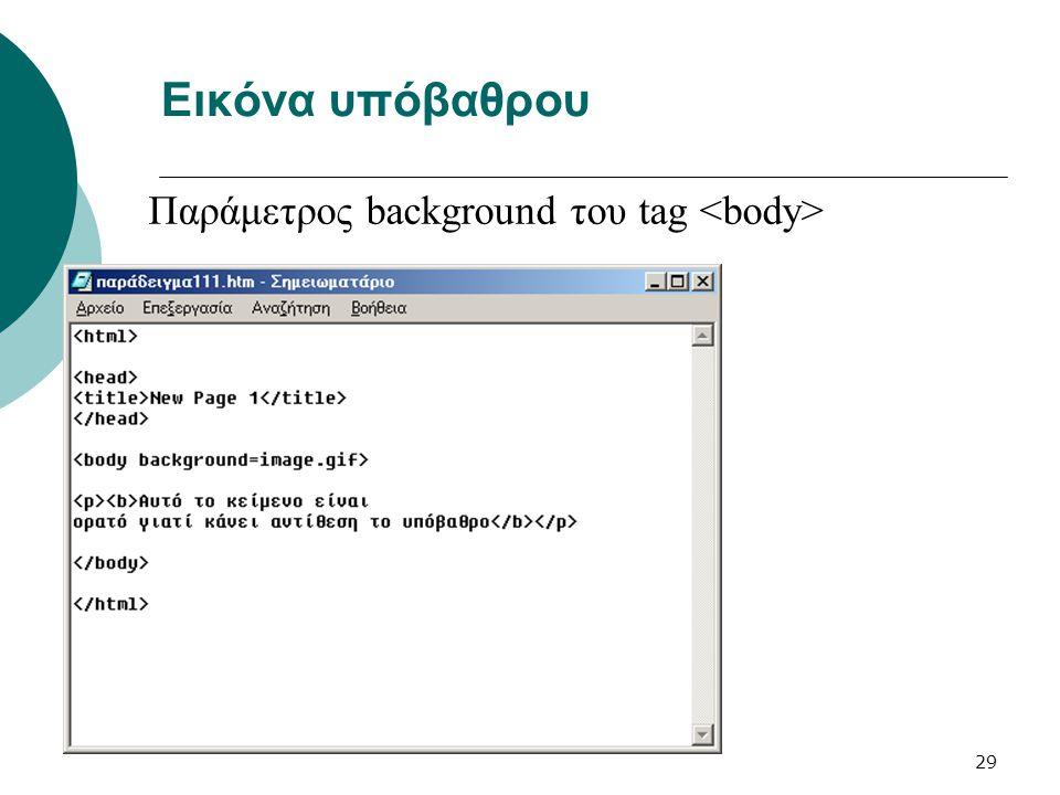 Εικόνα υπόβαθρου Παράμετρος background του tag <body>