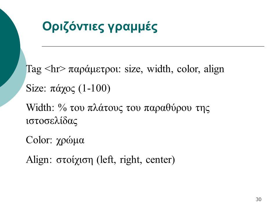 Οριζόντιες γραμμές Tag <hr> παράμετροι: size, width, color, align. Size: πάχος (1-100) Width: % του πλάτους του παραθύρου της ιστοσελίδας.