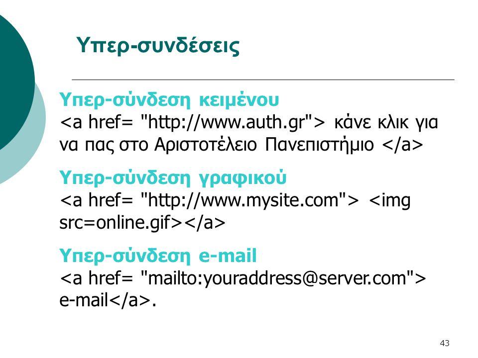 Υπερ-συνδέσεις Υπερ-σύνδεση κειμένου <a href= http://www.auth.gr > κάνε κλικ για να πας στο Αριστοτέλειο Πανεπιστήμιο </a>