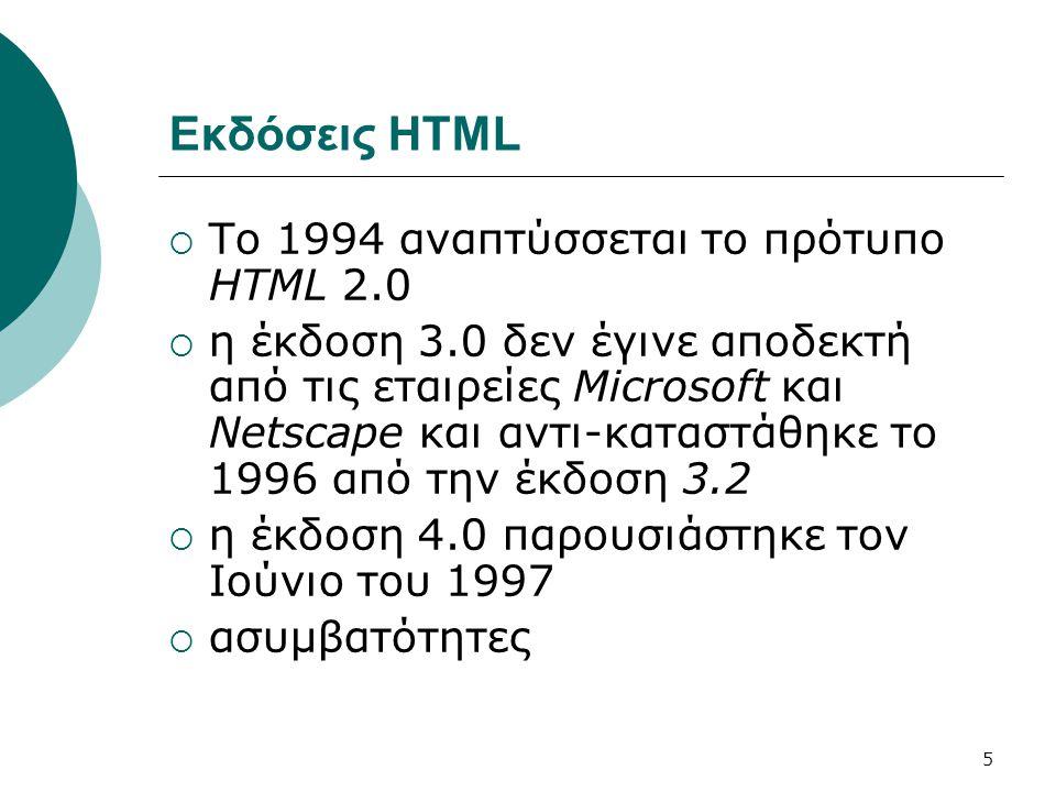 Εκδόσεις HTML Το 1994 αναπτύσσεται το πρότυπο HTML 2.0