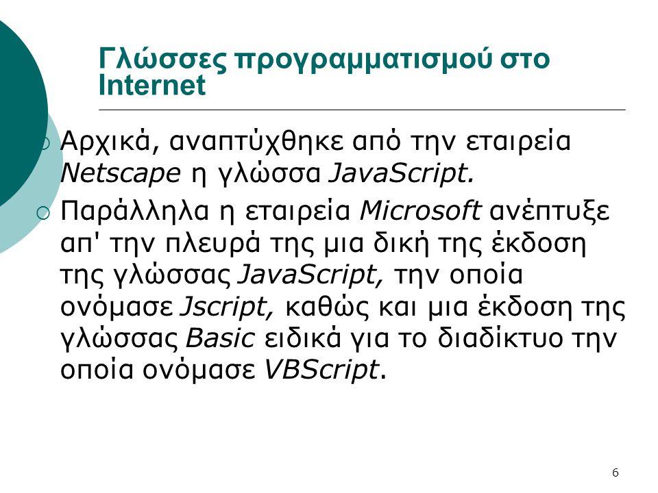 Γλώσσες προγραμματισμού στο Internet