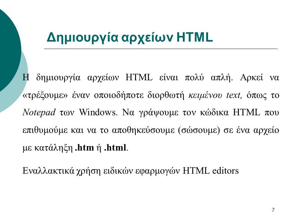 Δημιουργία αρχείων HTML