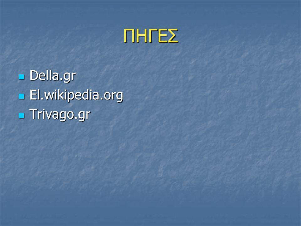 ΠΗΓΕΣ Della.gr El.wikipedia.org Trivago.gr