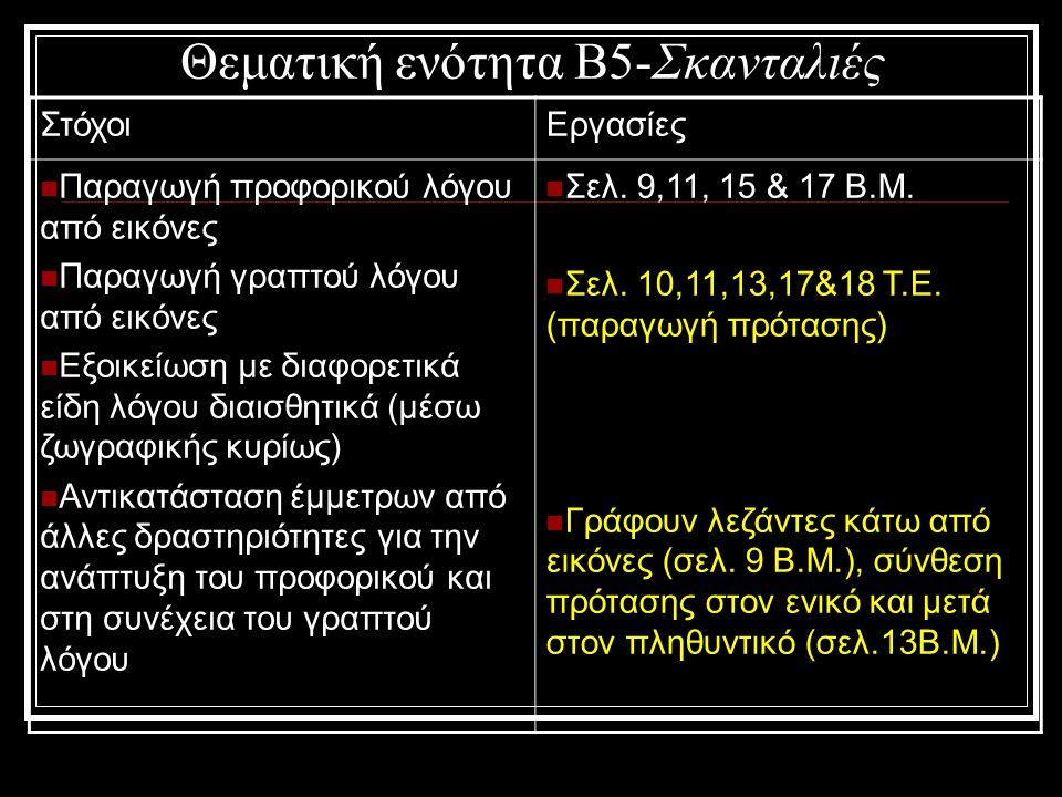 Θεματική ενότητα Β5-Σκανταλιές