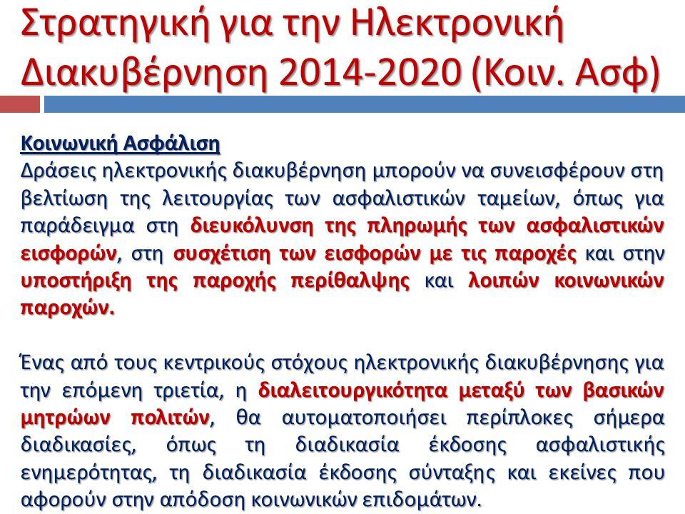 Στρατηγική για την Ηλεκτρονική Διακυβέρνηση 2014-2020 (Κοιν. Ασφ)