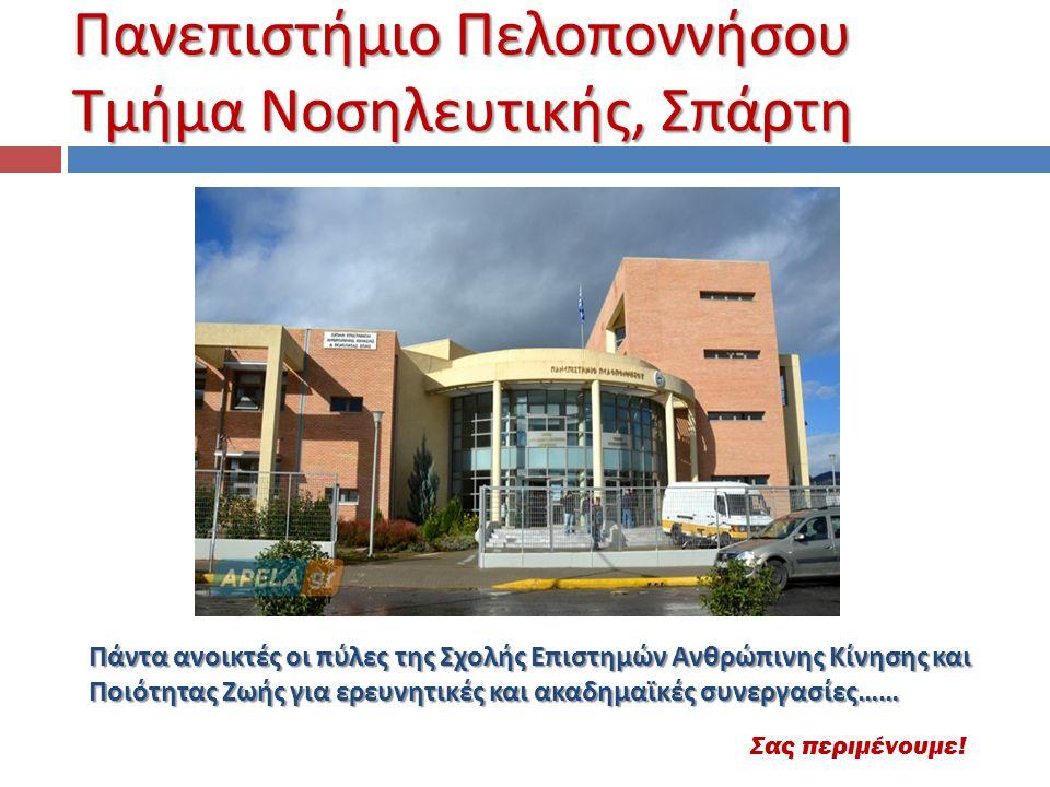 Πανεπιστήμιο Πελοποννήσου Τμήμα Νοσηλευτικής, Σπάρτη