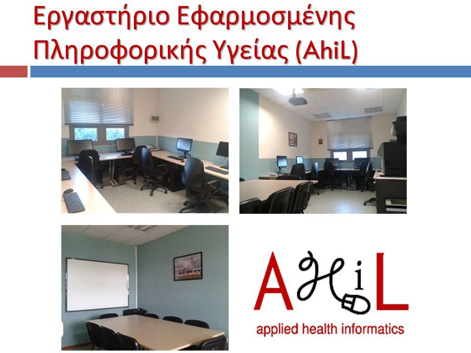 Εργαστήριο Εφαρμοσμένης Πληροφορικής Υγείας (AhiL)