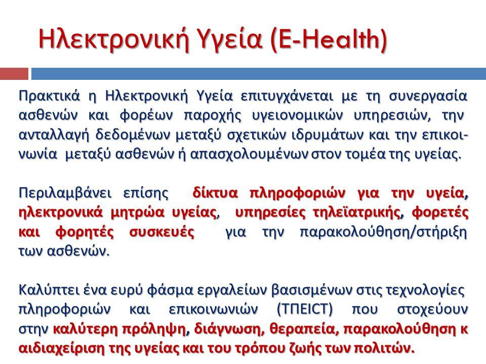 Ηλεκτρονική Υγεία (E-Health)