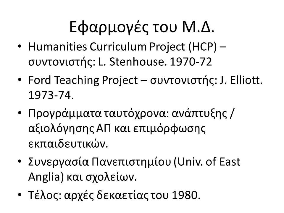 Εφαρμογές του Μ.Δ. Humanities Curriculum Project (HCP) – συντονιστής: L. Stenhouse. 1970-72.