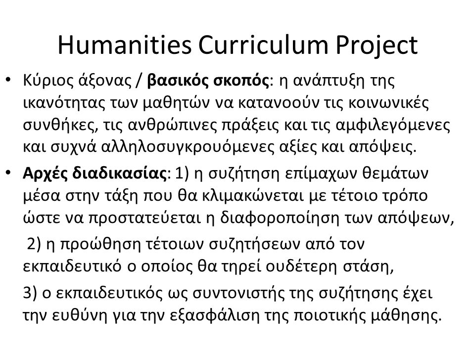 Humanities Curriculum Project