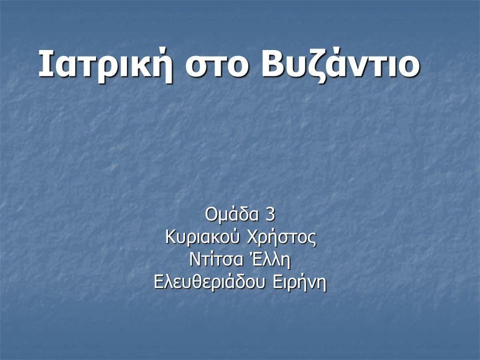 Ομάδα 3 Κυριακού Χρήστος Ντίτσα Έλλη Ελευθεριάδου Ειρήνη